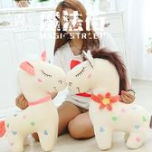 可愛小馬公仔毛絨玩具玩偶布娃娃大抱枕兒童生日禮物送女生 魔法街