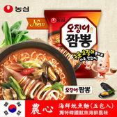 韓國 農心 海鮮魷魚麵 (五包入) 620g 炒瑪麵 海鮮麵 魷魚麵 魷魚湯麵 泡麵 韓國泡麵
