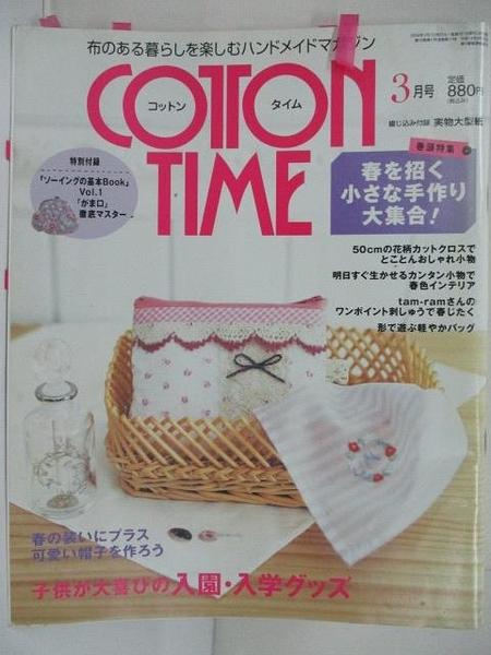 【書寶二手書T4/美工_I96】Cotton Time_77期_日文
