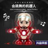 抖音同款火玩具网红鋼鐵人蹦迪会跳舞的跳舞机器人電動儿童玩具 YTL 韓語空間