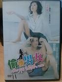 挖寶二手片-0B02-634-正版DVD-韓片【偷情男女】-文素麗 黃政民(直購價)
