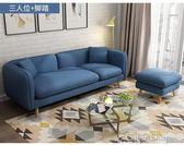 沙發 北歐布藝沙發小戶型現代簡約風格服裝店雙人三人小客廳組合 color shop  YYP
