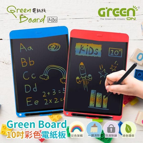 Green Board KIDS 10吋彩色電紙板 液晶手寫板 電子畫板(畫畫塗鴉、練習寫字、遊戲、環保安全)