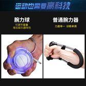 腕力球陀螺自啟動靜音握力器力量球鍛煉小臂手腕力訓練器男握力球 芥末原創