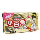 日本製造  小白兔手握式暖暖包10入  ...