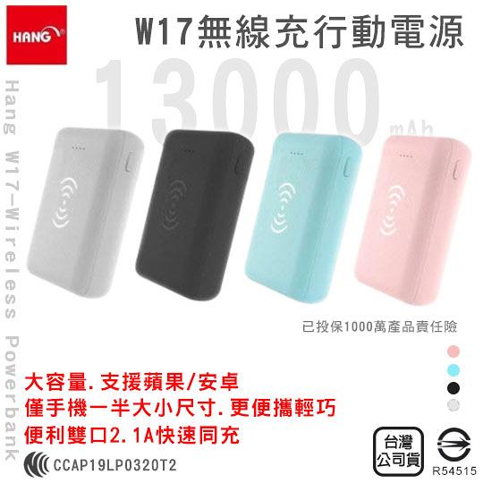 marsfun火星樂 HANG 13000mAh 無線充電 行動電源 W17 無線充電 USB接口可同充 小體積