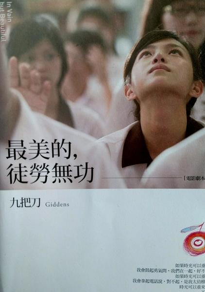 (二手書)最美的,徒勞無功=In vain but beautiful:電影劇本書