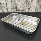 台灣製造 蝴蝶牌 304不銹鋼波浪烤盤 烤盤 盤子(深)