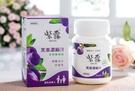紫露 黑棗濃縮汁