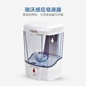 瑞沃廚房掛壁式電動皂液器家用紅外自動感應給皂器衛生間洗手器