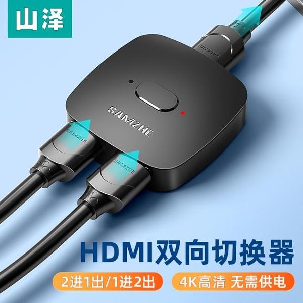 山澤HDMI切換器雙向2進1出分配器一分二4K高清視頻電腦顯示分頻器 韓美e站