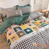 1.5m床上四件套水洗棉床上用品被套床單人學生宿舍被子【倪醬小鋪】
