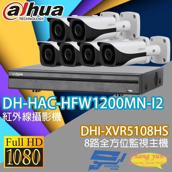 大華監視器套餐DHI-XVR5108HS 8路主機+DH-HAC-HFW1200MN-I2 200萬畫素 攝影機*6