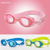 兒童泳鏡防水防霧 男女童中大童專業游泳鏡可愛高清眼鏡多色
