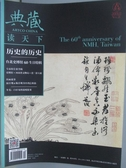 【書寶二手書T1/雜誌期刊_ZGI】典藏讀天下古美術_2015/12_歷史的歷史
