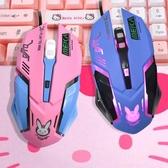守望先鋒鼠標有線發光靜音男女生粉色動漫台式電腦筆記本電競游戲 陽光好物