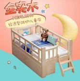 兒童床-實木兒童床帶護欄小床單人床男孩女孩公主床寶寶邊床加寬拼接大床   汪喵百貨