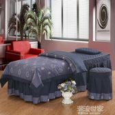 新款親膚棉美容床罩四件套 美容院美體按摩床套單床罩方頭圓『潮流世家』