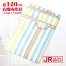 【JR創意生活】加厚款 條紋綠 衣櫥專用布套 120*45*180cm 不織布 衣櫥防塵套(只有布套)