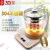 愛德養生壺全自動加厚玻璃多功能迷你電熱燒水煮花茶器煎藥養身壺