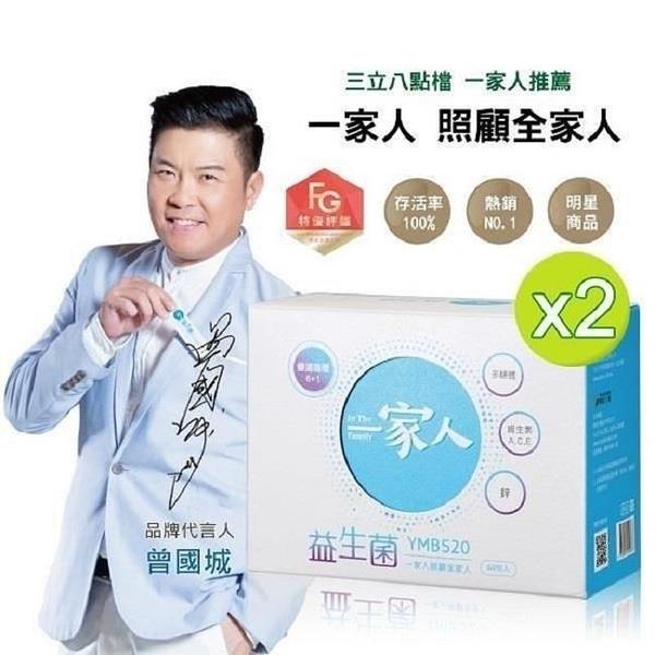 【南紡購物中心】【陽明生醫】一家人益生菌 60包 x 2盒