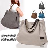 托特包-新款帆布女包潮大包森系大容量簡約單肩手提布包歐美托特包帆布包
