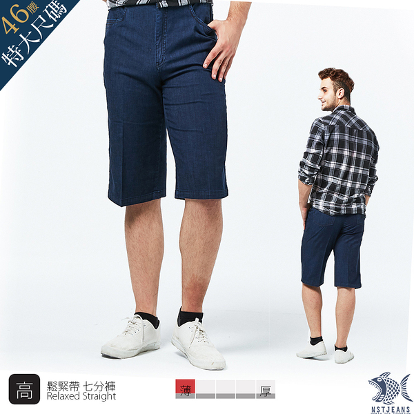【NST Jeans】靜謐午夜藍黑 七分牛仔褲(中高腰寬版 鬆緊帶) 002(9481) 特大尺碼 台製 男