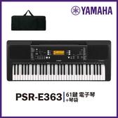 【非凡樂器】YAMAHA PSR-E363 / 61鍵電子琴/+台製琴袋/公司貨保固