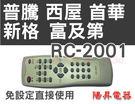 富及第 FRIGIDAIRE 普騰SAGA 首華SOWA 新格SYNCO 西屋 電視遙控器 RC-2001