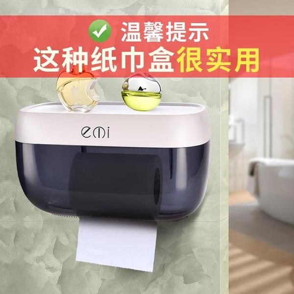 衛生紙架紙巾盒廁所抽紙盒多功能創意捲紙盒防水衛生紙置物架【特價】