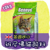 缺貨預購3月初到貨【素食貓飼料】Benevo 班尼佛(10Kg) ,除臭配方,英國進口,富含牛磺酸