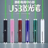 鐳射筆 售樓部激光燈射筆售樓usb充電短款樓盤指示筆沙盤筆綠光紅外線筆 88折下殺