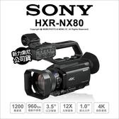 【送麥克風+快充組】SONY HXR-NX80 手提攝錄影機 4K 便攜式 手提 自動對焦 960fps 公司貨【24期】 薪創