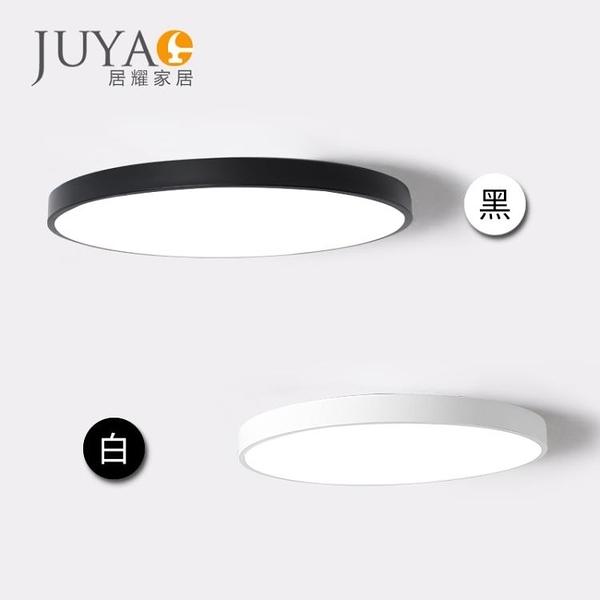 吸頂燈 超薄led吸頂燈圓形北歐客廳燈具簡約現代廚房書房陽臺房間臥室燈 源治良品