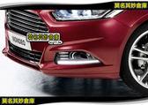 莫名其妙倉庫【DU001 最新款日行燈】Ford 福特 new mondeo 2015 MK5 配件精品空力套件