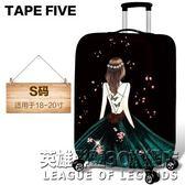 行李箱套旅行箱拉桿箱保護套防塵罩彈力18-30寸加厚耐磨