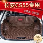 長安CS55後備箱墊全包圍新款長安CS55專用後備箱墊新款CS55尾箱墊 igo摩可美家