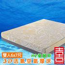 吉加吉 優麗斯 3D活氧 空氣床墊 HQ-9005 (雙人特大6*7尺)