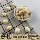 原味夏威夷豆 110g 低溫烘焙 養生堅果 每日堅果 減醣 綠拿鐵 精力湯 【甜園】