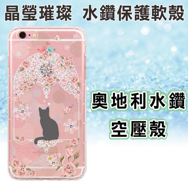 奧地利水鑽空壓殼*4.7吋 iPhone 6/6S I6 IP6 貓咪 防摔 防撞殼 水晶/水鑽/TPU 軟殼
