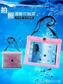 平板電腦防水袋可觸屏觸控蘋果iPad防水套mini潛水包洗澡防水包 創時代防水袋