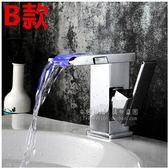 LED發光瀑布水龍頭冷熱水浴室洗手盆台盆衛浴面盆龍頭(B款基礎款)