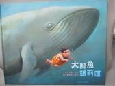 【書寶二手書T3/少年童書_QXE】大鯨魚瑪莉蓮_大衛.卡利
