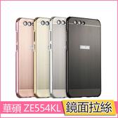 ASUS Zenfone 4 手機殼 華碩 ZE554KL 金屬邊框 鏡面拉絲背蓋 硬殼 電鍍 外殼 鏡面背板 四角防摔