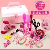 女孩女童兒童益智無毒玩具3-5-6歲7化妝品盒套裝寶寶過家家吹風機YYJ 育心小館