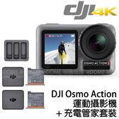 DJI 大疆 靈眸 OSMO Action 運動攝影機+充電管家套裝 (0利率 總代理公司貨) 防水 支援4K60P
