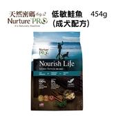 Nurture PRO天然密碼 低敏鮭魚(成犬配方) 454g