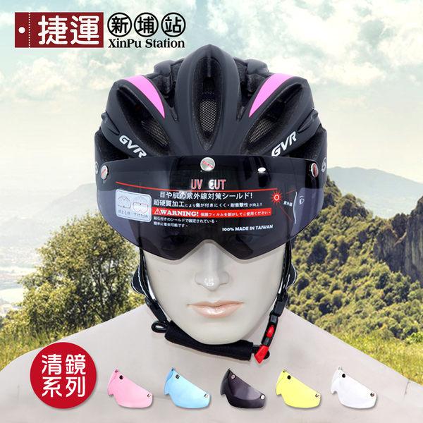 GVR磁吸式自行單車安全帽鏡片