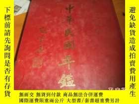 二手書博民逛書店中華民國年鑑罕見七十年Y12727 中正書局 出版1981