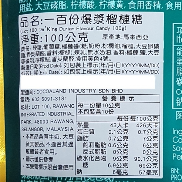 一百份爆漿榴槤糖 100g【9556296322643】(馬來西亞糖果)